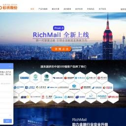 彩讯Richmail邮件系统-企业邮箱,500强企业首选邮件系统