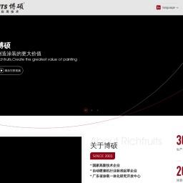 喷漆线-辊涂机-涂装机械-自动喷漆机-涂装设备厂家-广东博硕涂装技术有限公司