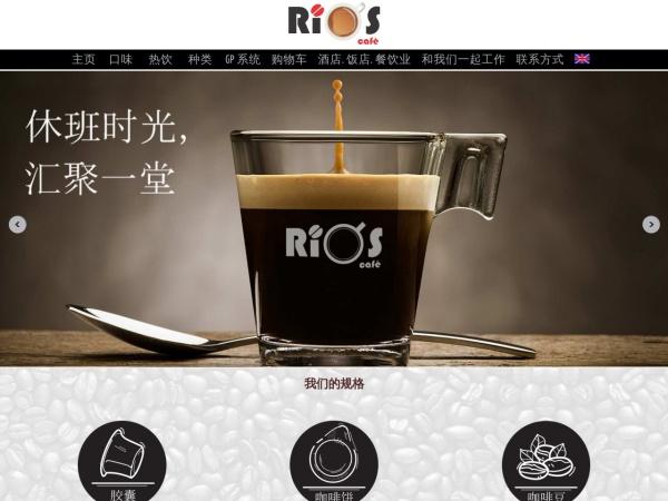 www.rioscafe.cn的網站截圖