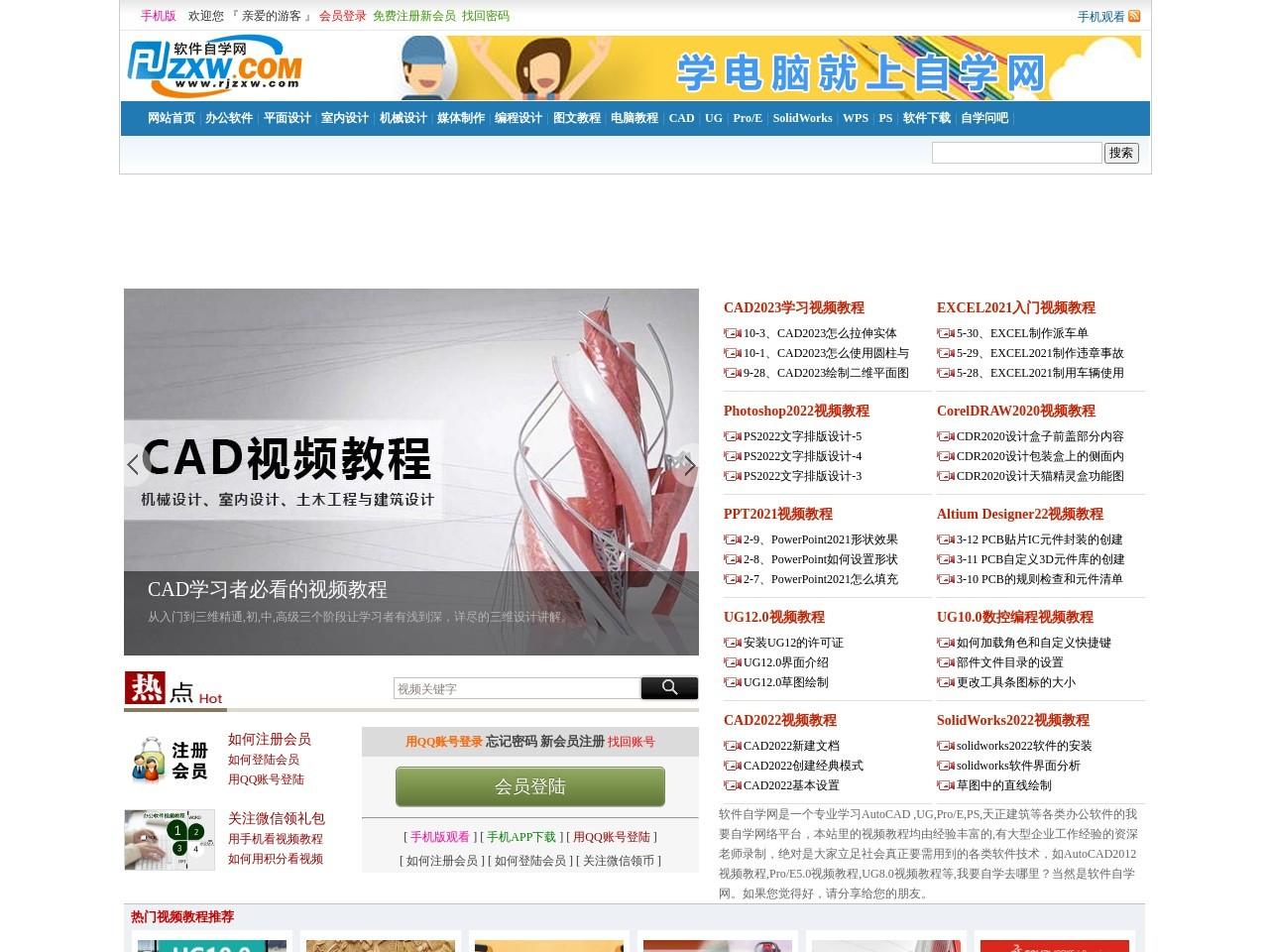 软件自学网的网站截图