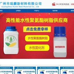 水性聚氨酯树脂 - 水性PU树脂厂家 - 广州瑞麟新材料有限公司