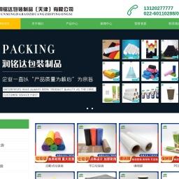 纸杯-保鲜膜-垃圾袋-缠绕膜-塑料包装袋厂家-润铭达包装制品(天津)有限公司