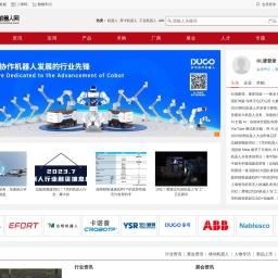 中国机器人网 - 机器人行业专业门户