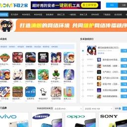 ROM下载之家官网-最好的安卓(Android)精品ROM基地|刷机包下载官方网站