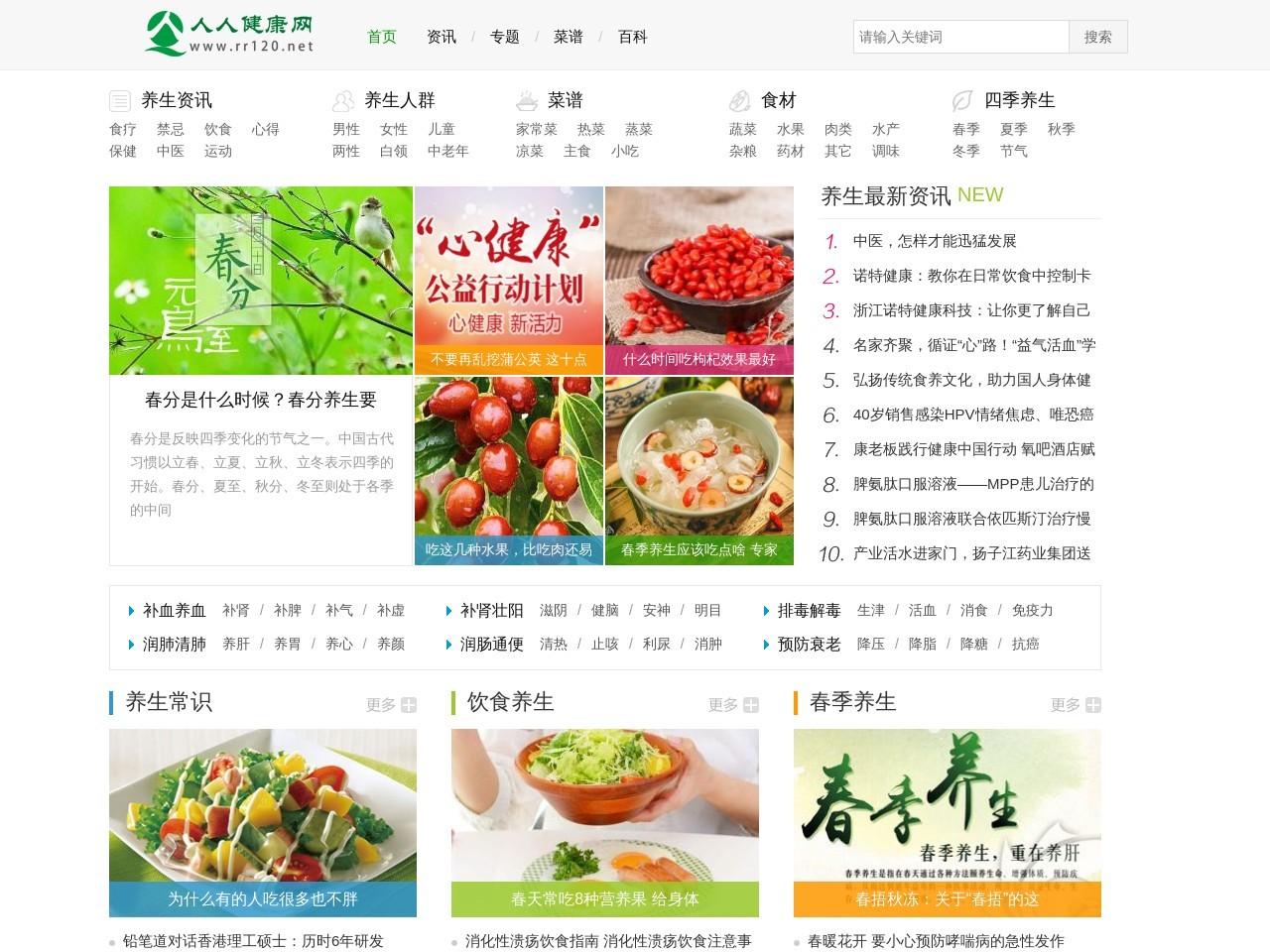 人人健康网-提供生活小常识、养生食谱、养生粥、养生汤、养生茶等养生知识!