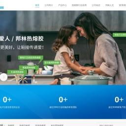 热熔胶-压敏胶-热熔胶厂家-杭州邦林粘合科技有限公司