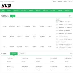 红软网_软件下载站_红软基地_安全绿色免费的软件下载
