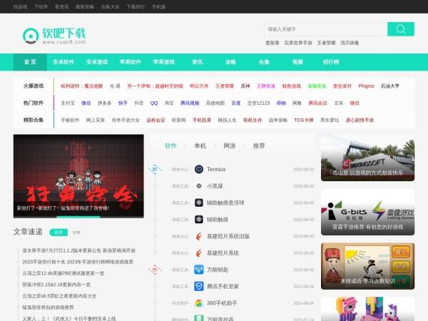 www.ruan8.com的网站截图