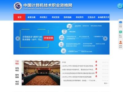 中国计算机技术职业资格网