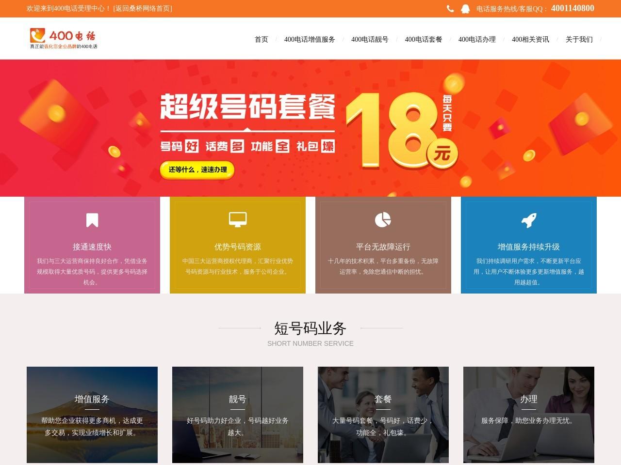 杭州400電話辦理截圖