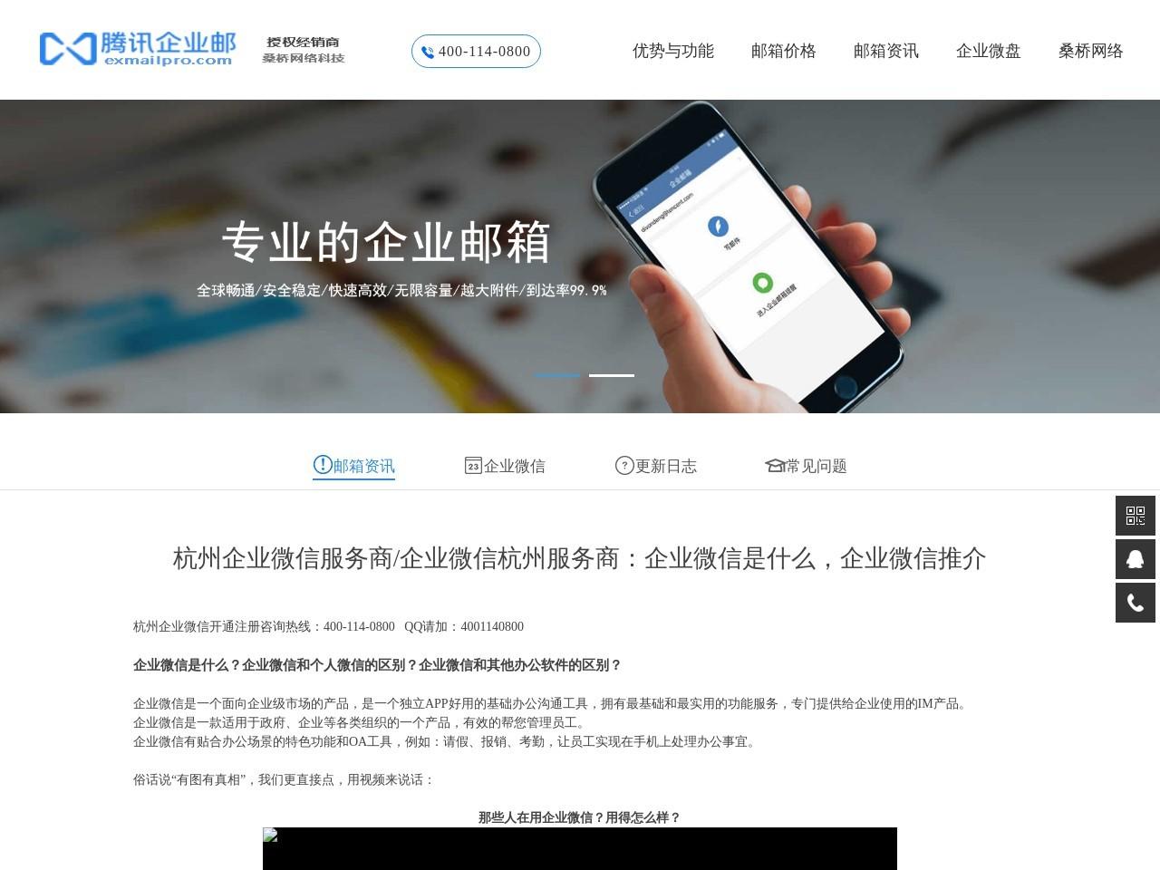 杭州企業微信服務商截圖