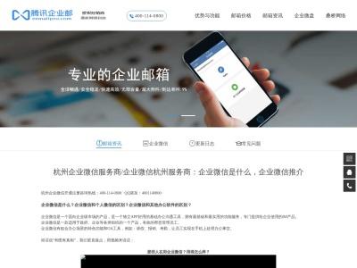 杭州企业微信服务商