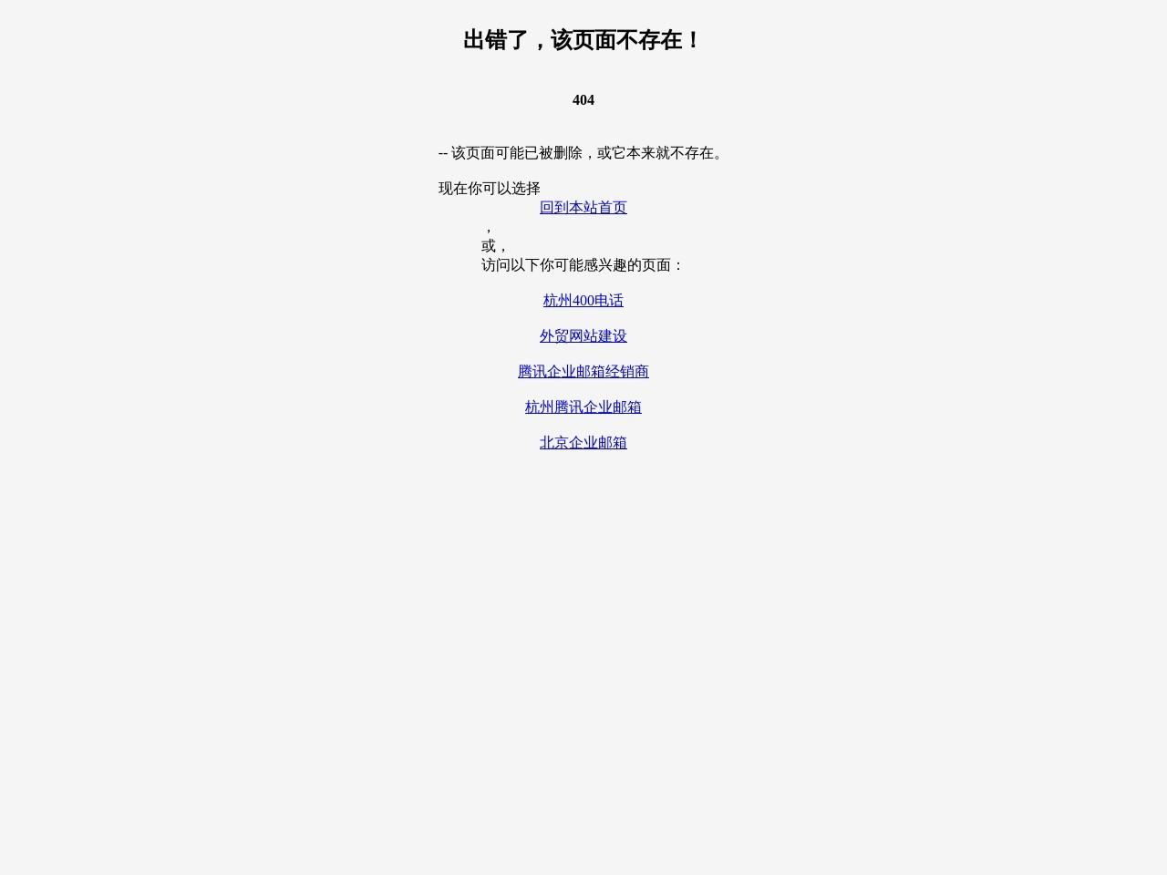 金華企業微信服務商截圖