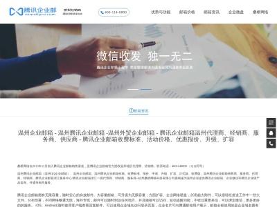 溫州騰訊企業郵箱