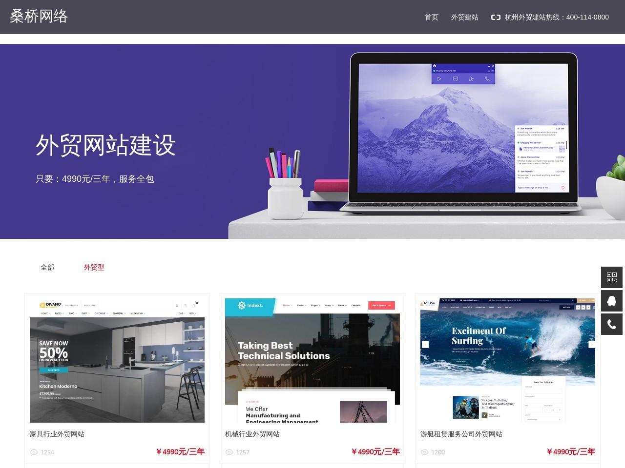 杭州外貿網站建設截圖