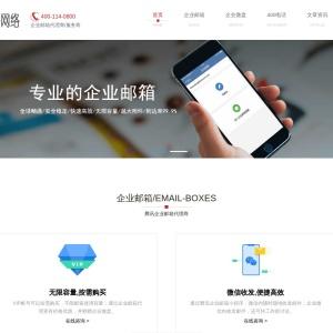 杭州企业邮箱