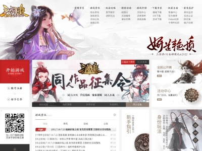 三國殺官方網站