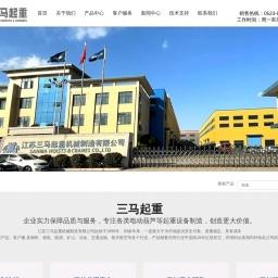 电动葫芦-防爆葫芦-江苏三马起重机械制造有限公司