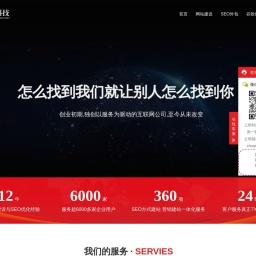 企业网站SEO优化_网站建设_SEO外包公司_三鸟科技