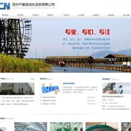 苏州产能自动化设备有限公司