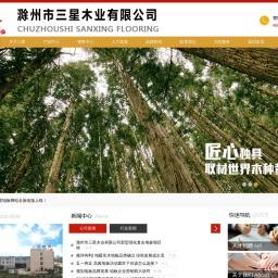 滁州市三星木业有限公司 欧美雅格地板 新奥地板 森帝龙地板
