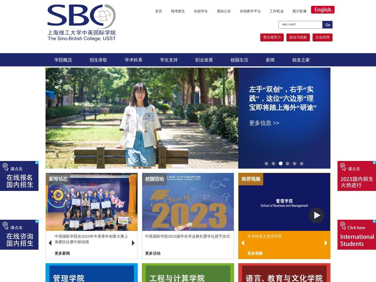 上海理工大学中英国际学院