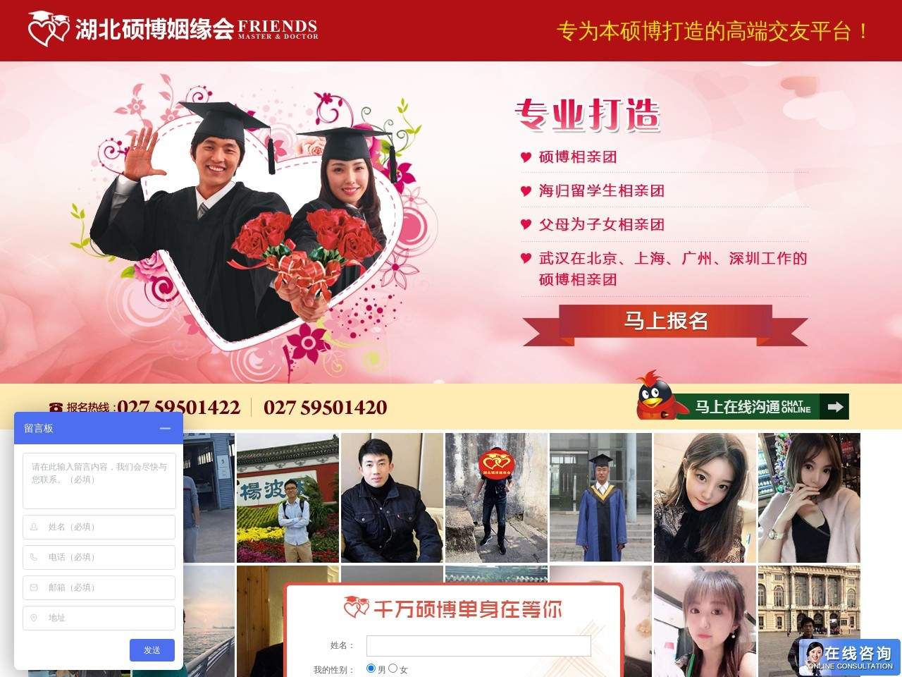 湖北硕博姻缘会(www.sblove.cn)