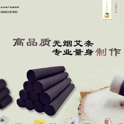 艾宜艾灸器,无烟艾灸条,温灸仪器,艾灸仪定制批发-四川艾宜艾条批发厂家