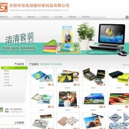 眼镜布,眼镜布厂家,眼镜袋-丹阳市双成超细纤维制品有限公司
