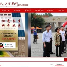 四川工商学院招生信息网