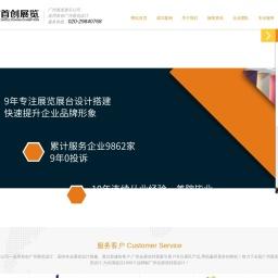 广州展览展示公司_广州会展设计_广州展台设计_广州展会搭建公司