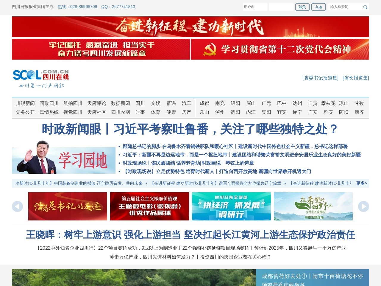 四川在线的网站截图