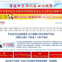四川在线 - 中国四川第一门户网站