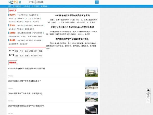 四川高考网