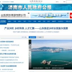 新华网山东频道_让新闻离你更近!