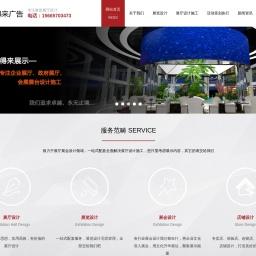 济南展厅设计-展会展览设计-潍坊展厅设计-泰安-淄博展厅设计-山东得来广告传媒有限公司