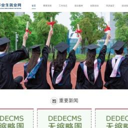 山东省教育厅高校毕业生就业网