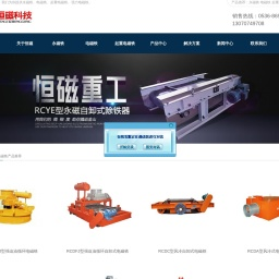 永磁铁 - 电磁铁 - 起重电磁铁 - 强力电磁铁 - 山东恒磁科技有限公司