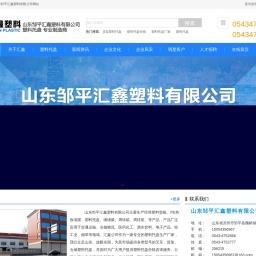 塑料托盘-塑料托盘厂家-山东邹平汇鑫塑料有限公司