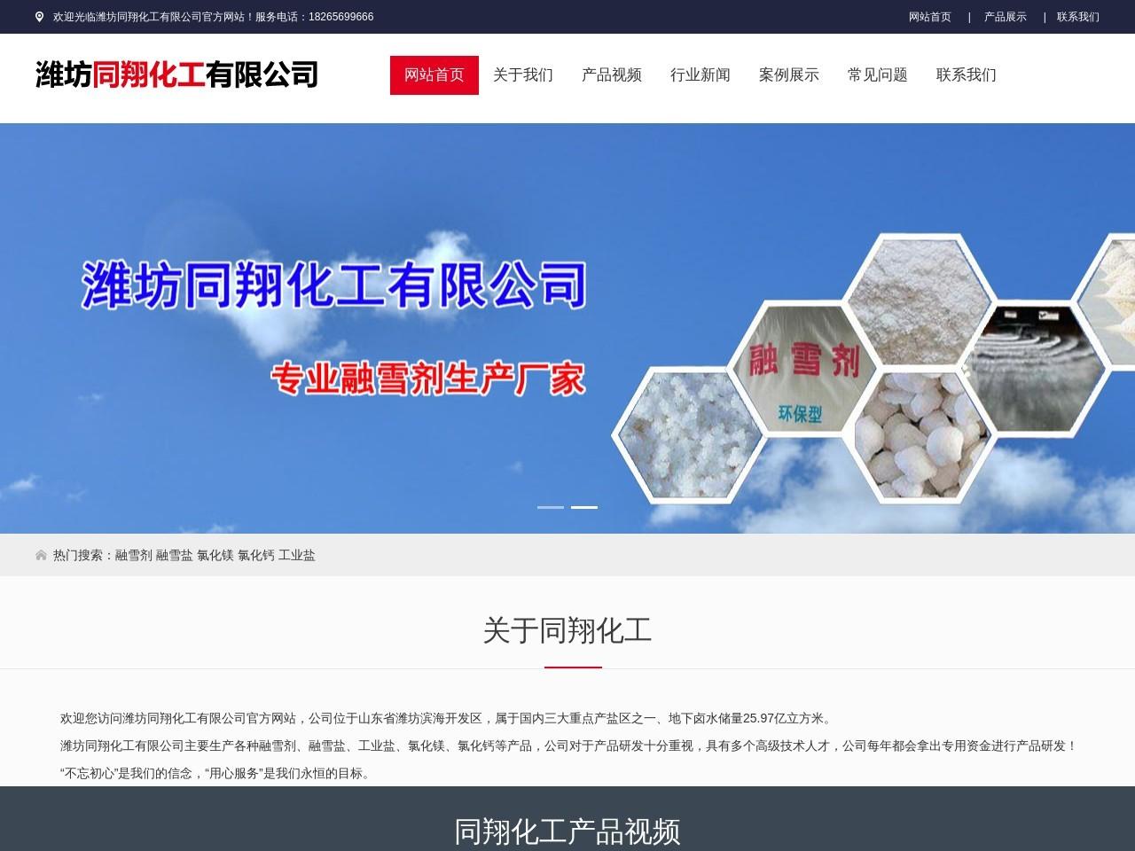 潍坊同翔化工有限公司