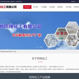 融雪剂_融雪盐_融雪剂厂家-潍坊同翔化工有限公司
