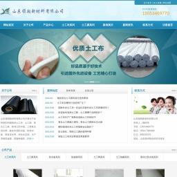 土工布-土工膜-长丝土工布-复合土工膜-山东领翔新材料有限公司