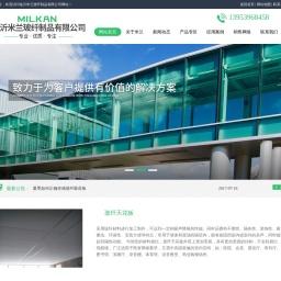 玻纤天花板_玻纤吸音板_玻纤石膏板_玻纤涂层毡-米兰玻纤制品
