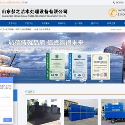 一体化污水处理设备-农村污水处理设备厂家-山东梦之洁水处理设备有限公司