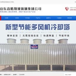 冷却塔,玻璃钢冷却塔,工业冷却塔,凉水塔生产厂家_山东腾翔玻璃钢集团