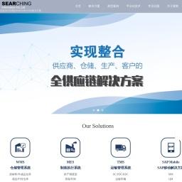WMS/MES/TMS-上海索勤-智能的供应链执行系统及解决方案供应商