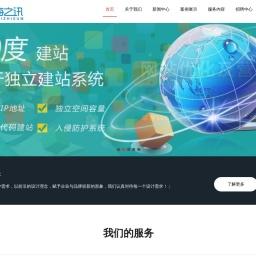青岛网站建设,青岛网站制作,青岛海之讯网络信息有限公司
