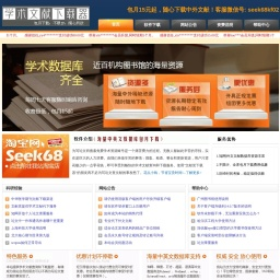 知网账号,万方医学网,外文文献数据库,包月包年账号_seek68知识库入口