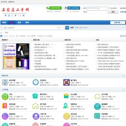 石家庄二手网 - 买卖二手物品就来石家庄二手网 - www.sehand.com