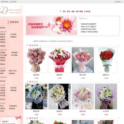 珠海花店-珠海订花-珠海市鲜花店|珠海心如鲜花店